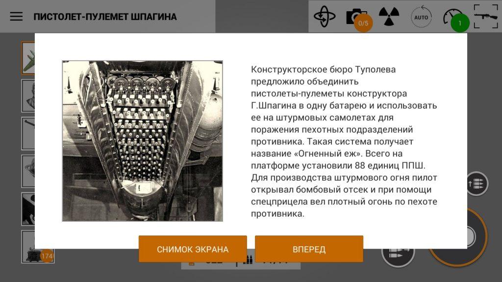 Огненный Еж из 88 Пистолетов-Пулеметов Шпагина