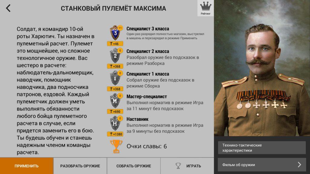 Станковый пулемет Максима. Наставник Дмитрий Харютин