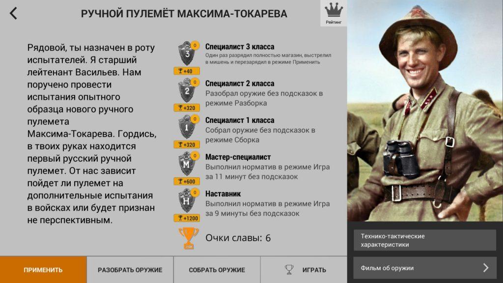 Ручной пулемет Максима-Токарева. Наставник