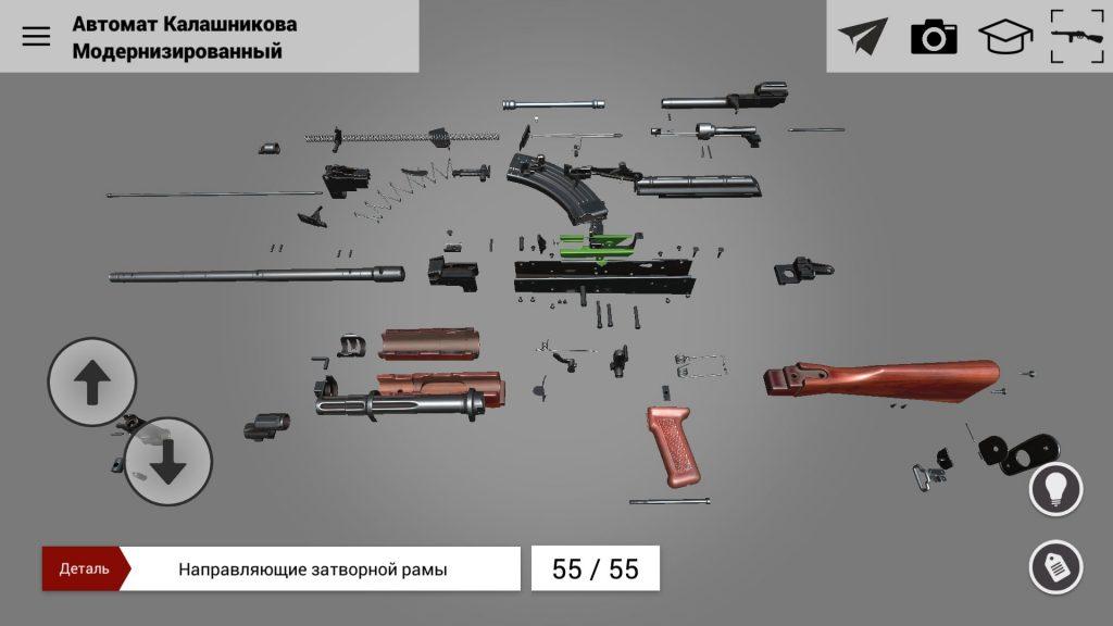 Сборка автомата Калашникова модернизированного
