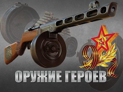 Оружие героев новая версия на 9 мая